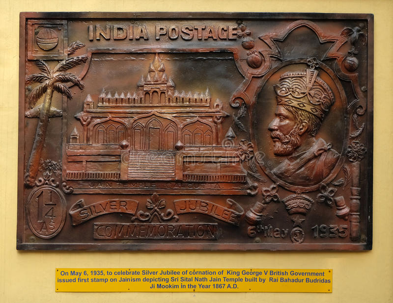 Celebrate silver jubilee of coronation of King George V1935 British Government issued stamp depicting Sri Sital Nath Jain Temple. Street bass relief on the stock images