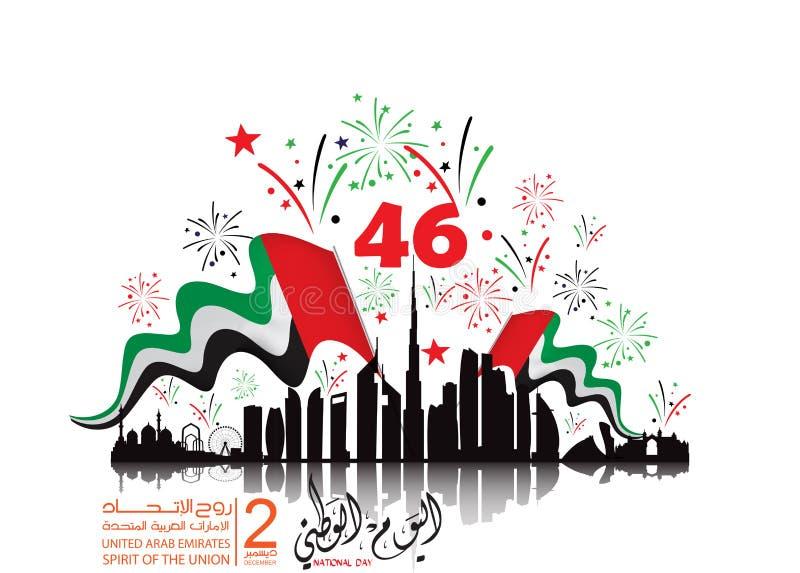 Celebrazione di festa nazionale degli Emirati Arabi Uniti royalty illustrazione gratis