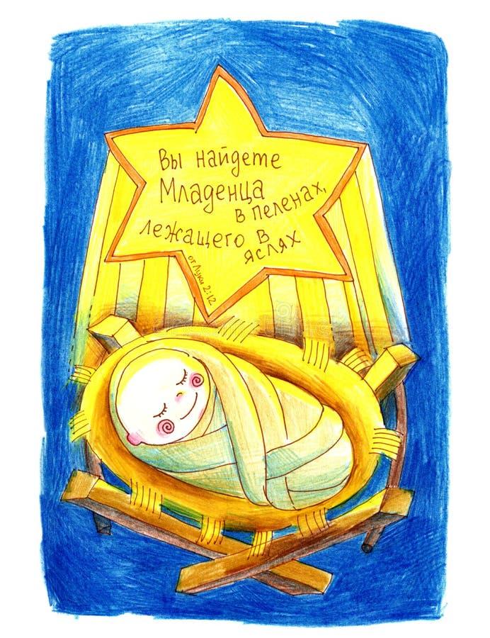 Cena do Natal do vetor Desenho santamente da família na escada das crianças ilustração royalty free