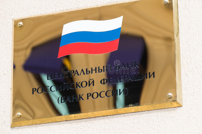 The Central Bank of Russia. Name at the entrance stock images