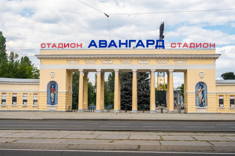 The central entrance to the Avangard Stadium in Lugansk, Ukraine. Lugansk, Ukraine - Jule 8, 2019: The central entrance to the Avangard Stadium in Lugansk royalty free stock photos
