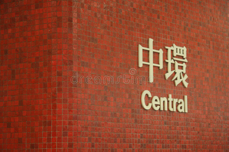 Centrale di Hong Kong immagine stock