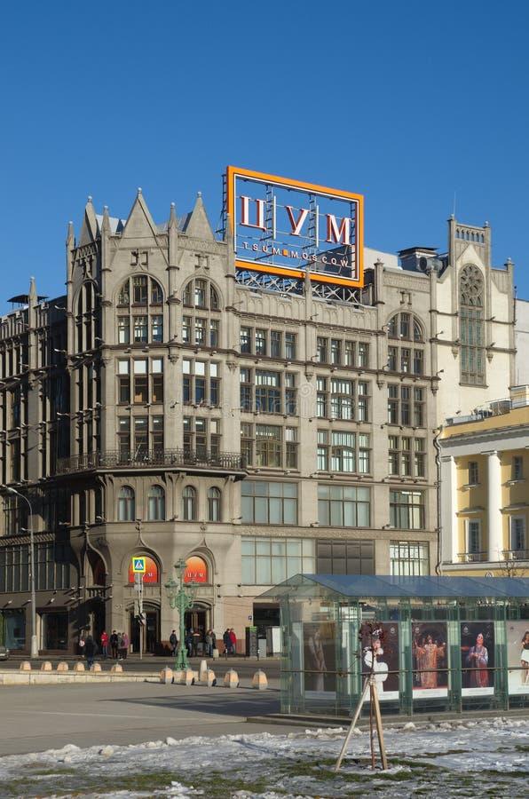 Centralt varuhus - TSUM, Moskva, Ryssland royaltyfria bilder
