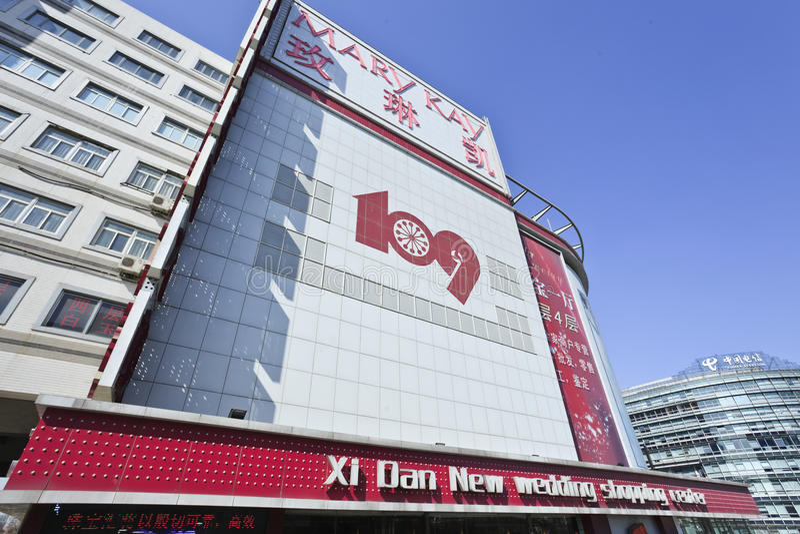 Centre commercial de mariage de Pékin Xidan, Chine images libres de droits