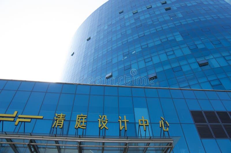 Centre commercial global dans Pékin photos libres de droits