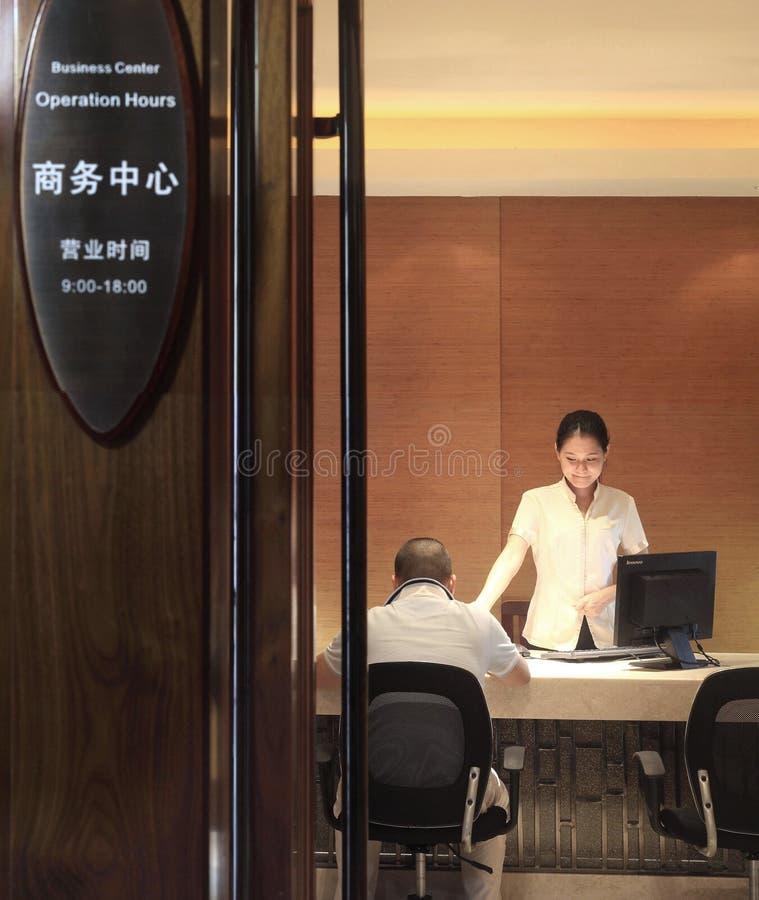 Centre d'affaires d'hôtel de la Chine images stock