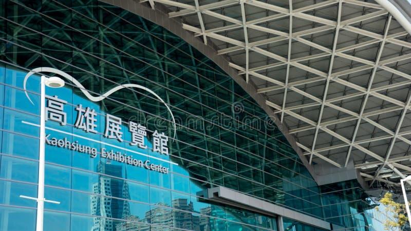 Centre d'exposition de Kaohsiung images stock
