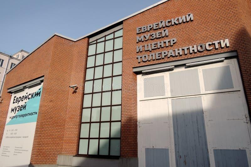Centre juif de musée et de tolérance à Moscou images libres de droits
