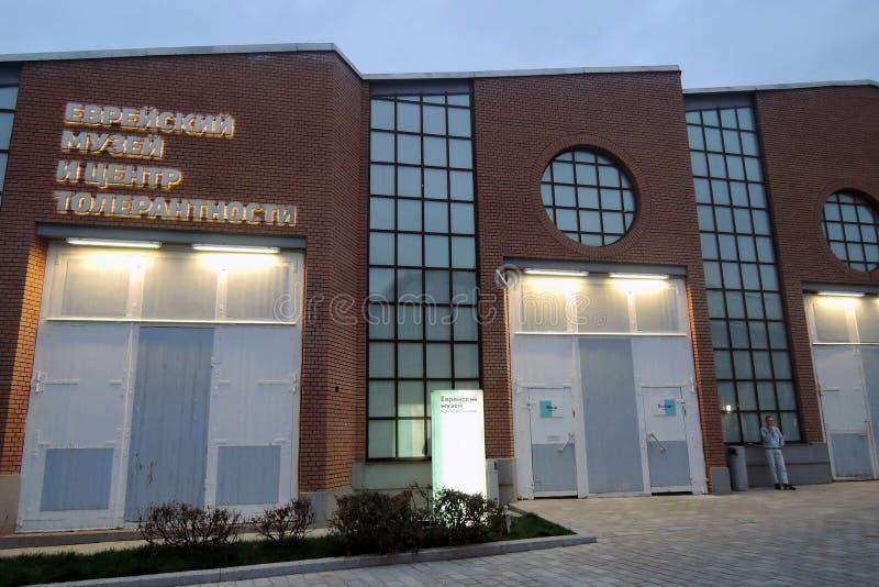 Centre juif de musée et de tolérance à Moscou photographie stock libre de droits