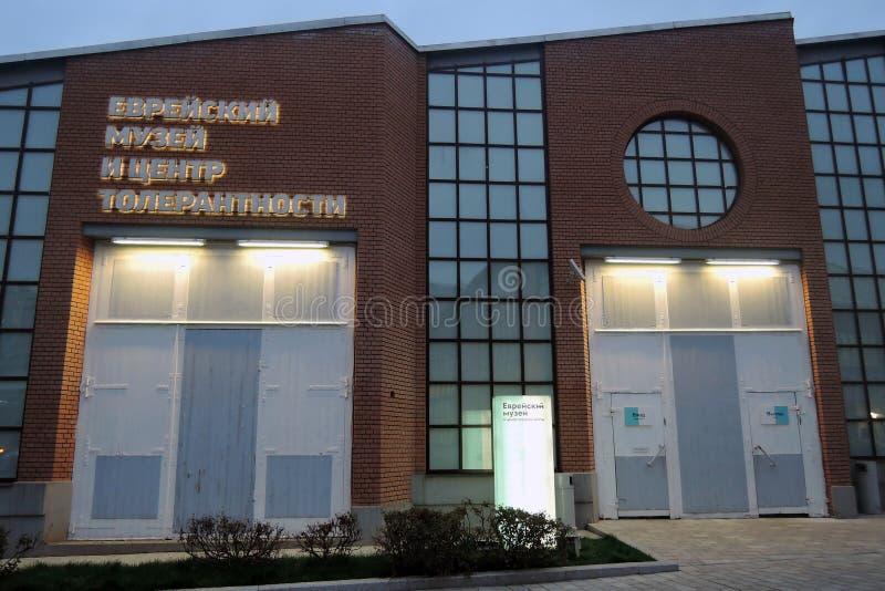 Centre juif de musée et de tolérance à Moscou photo stock