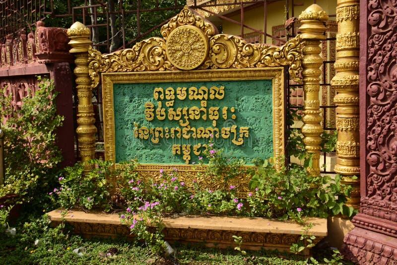 Centro budista cambojano imagens de stock