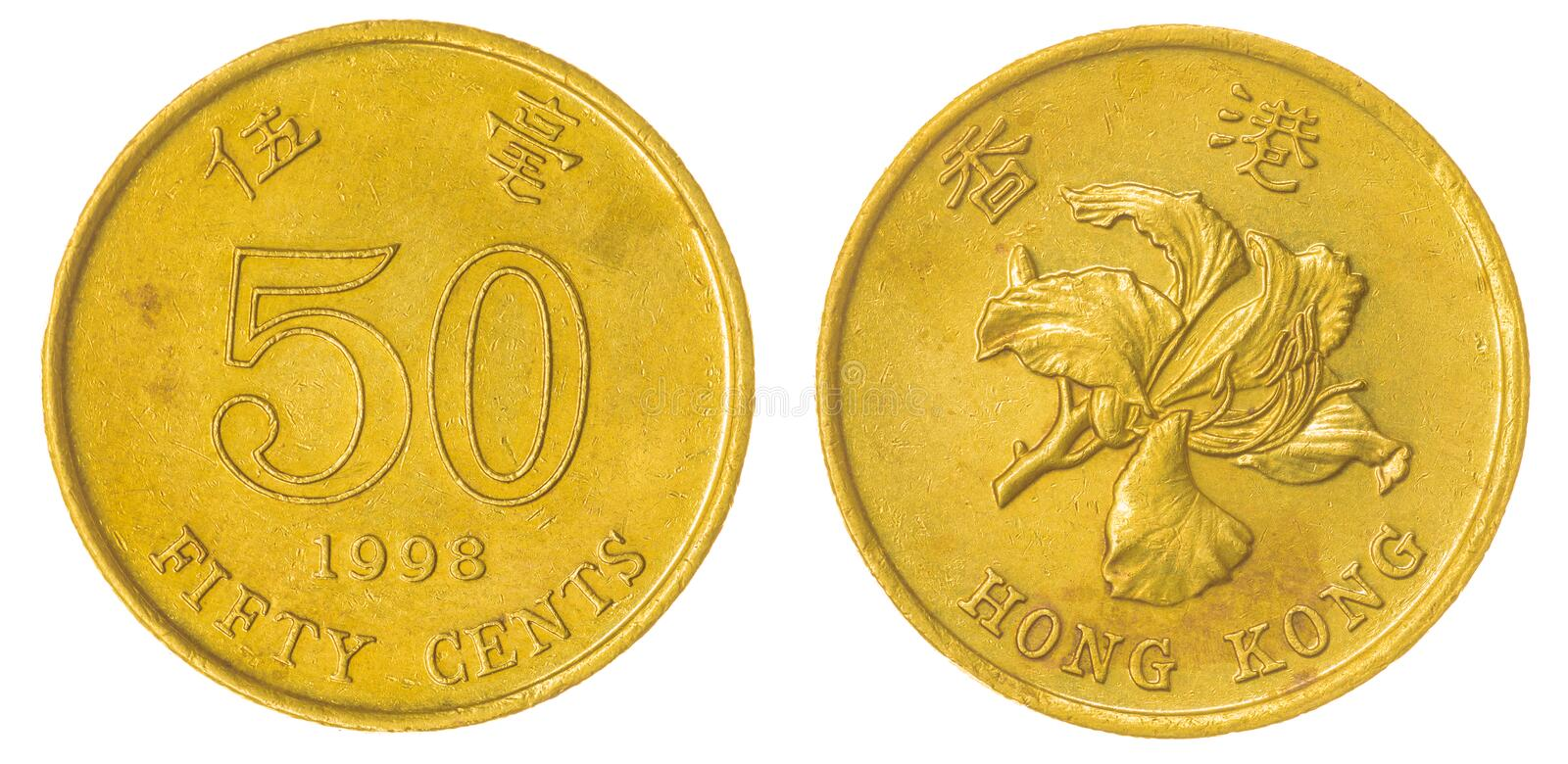50 cents 1998 coin isolated on white background, Hong Kong. Brass plated 50 cents 1998 coin isolated on white background, Hong Kong stock image