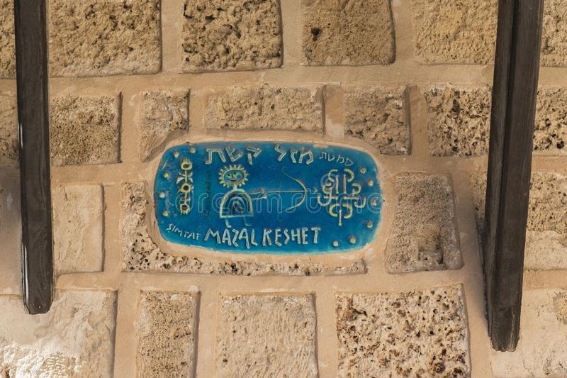 Ceramic pointer in Constellations of Sagittarius Street in Jaffa, Tel Aviv, Israel royalty free stock images