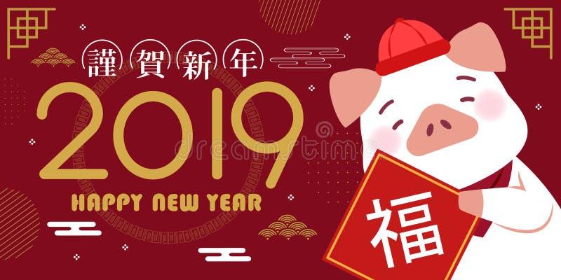 Cerdo de la historieta con 2019 años stock de ilustración