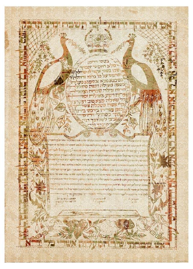Certificado decorativo do casamento judaico da arte da parede ilustração royalty free