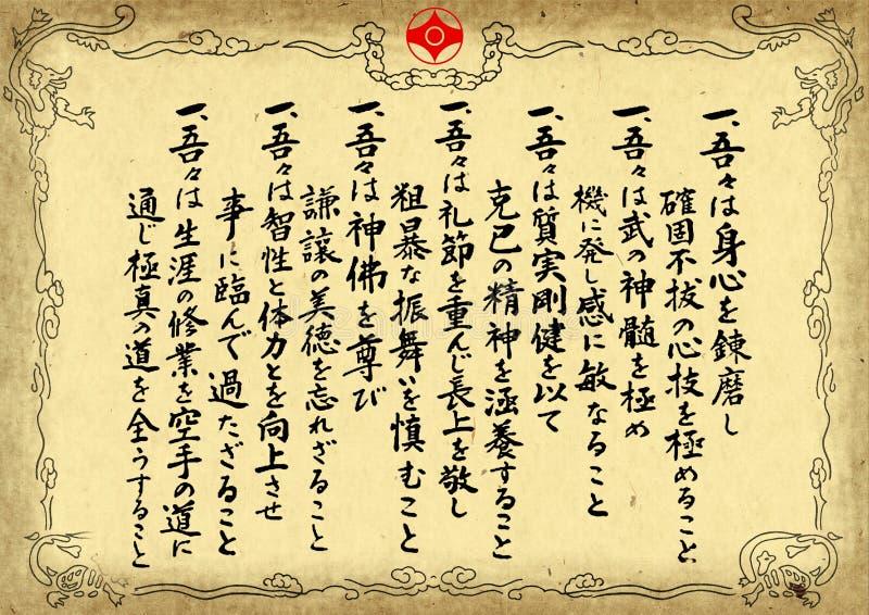 Certificate,diplom Karate Dojo Kun Stock Illustration ...