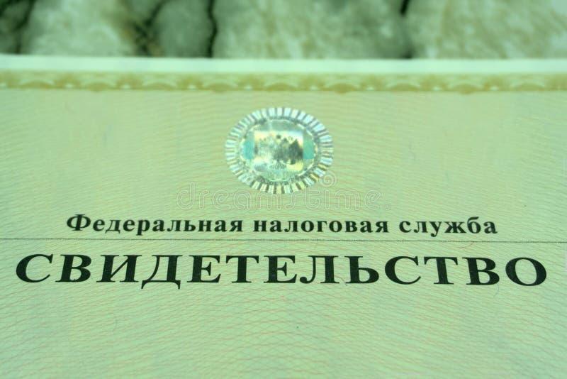 Certificato di nascita per finanziario nato del bambino in tensione fotografie stock