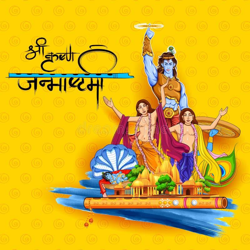 Chaitanya Mahaprabhu nella devozione di Lord Krishna per il festival felice di Janmashtami dell'India royalty illustrazione gratis