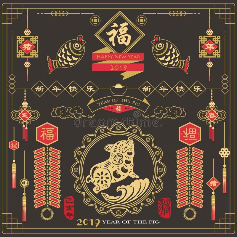 Chalkboard nowego roku Chiński rok Świniowaty 2019 ilustracji