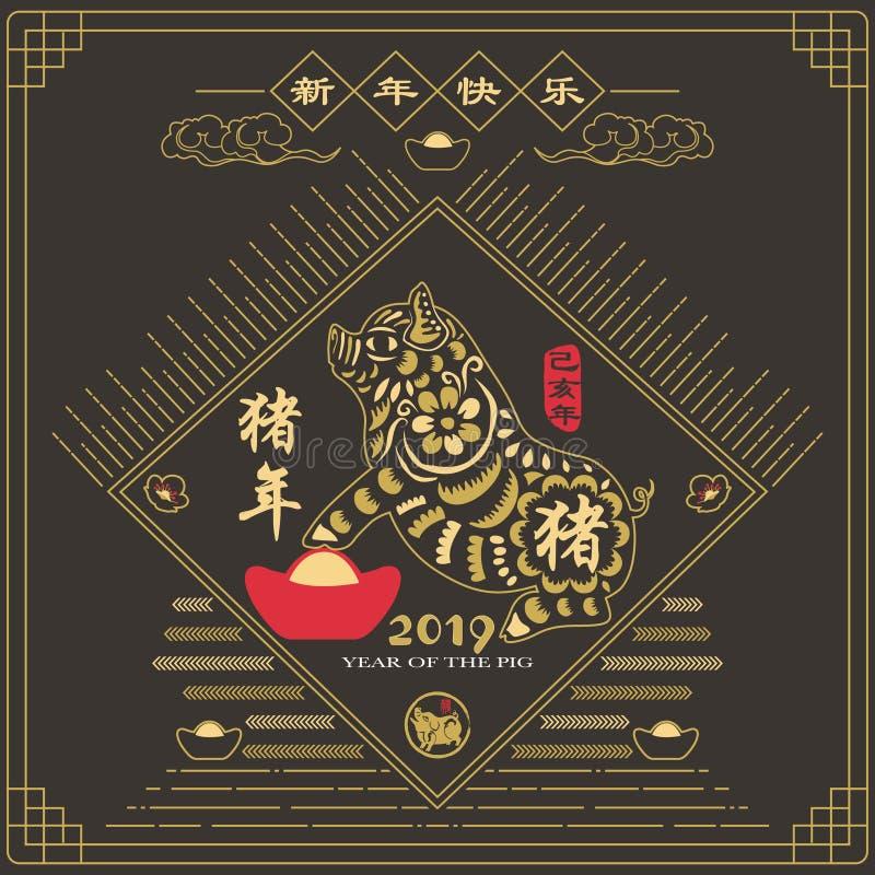 Chalkboard rok Świniowaci 2019 Wita elementów royalty ilustracja