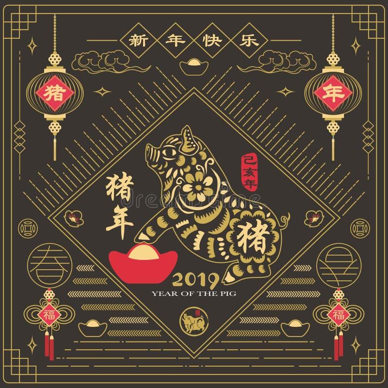 Chalkboard rok Świniowaty Chiński nowy rok 2019 ilustracja wektor
