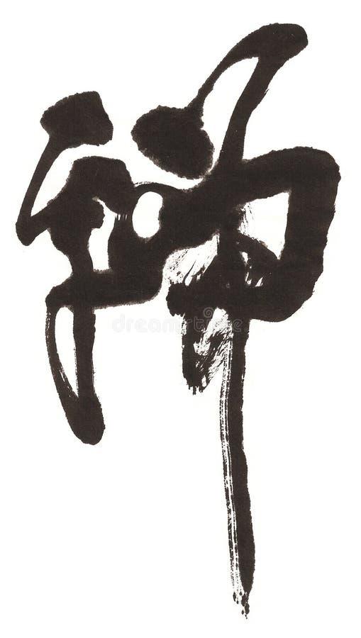 Challigraphy del carácter del zen ilustración del vector