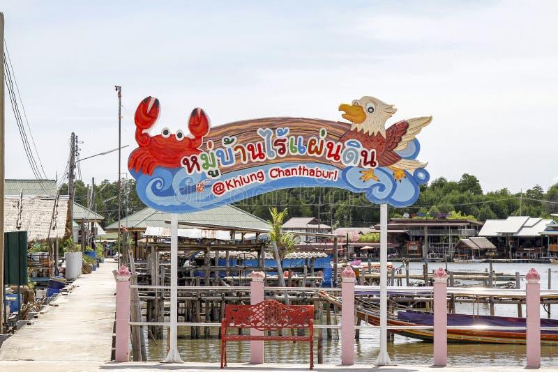 Chanthaburi, 1,2019 Thailand-Juni: Het Etiket of het teken voor de Naam van het Visserijdorp het geen-Landdorp Chanthaburi, Thail stock afbeelding