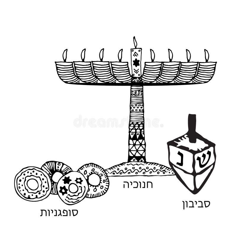 Chanukah蜡烛,sevivon,油炸圈饼 乱画,剪影,凹道手 犹太宗教节光明节 西伯来信件 向量例证