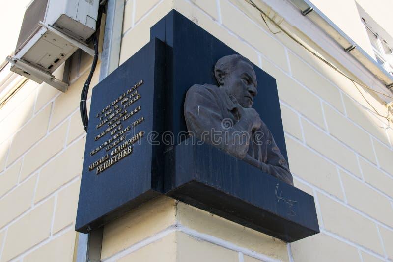 Chapa memorável a Mikhail Reshetnev em construir sistemas do satélite da informação de JSC imagens de stock royalty free