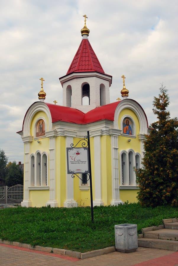 Chapelle de St George photographie stock libre de droits