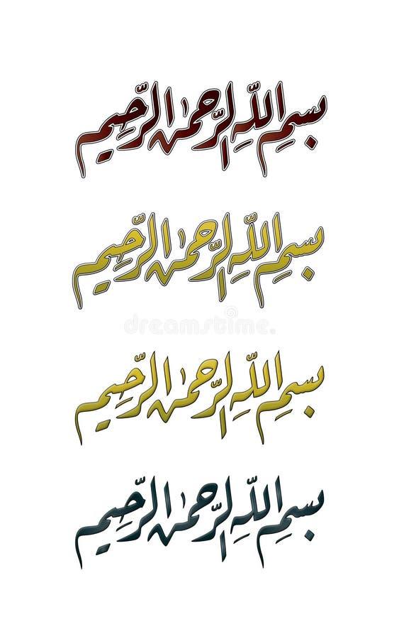 Chapter 1 Verse 1. Of the Quran written in Riq'ah script stock illustration