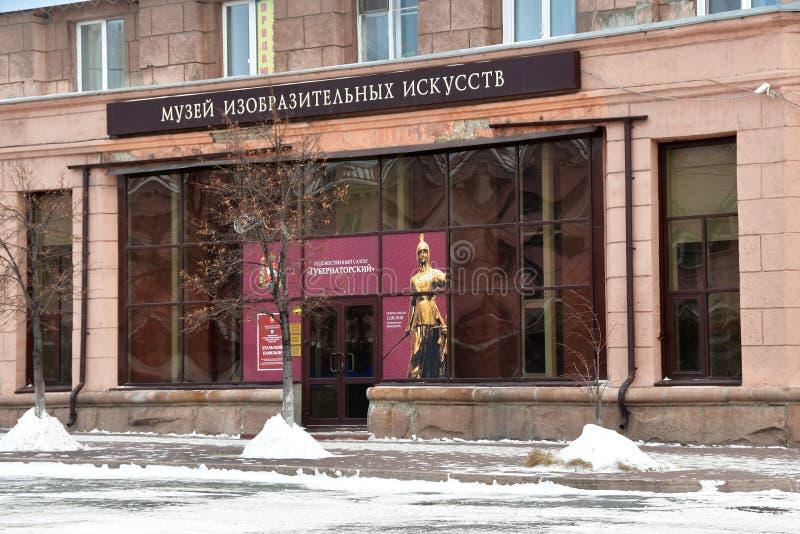 Cheliábinsk, Rusia, diciembre, 01, 2018 Museo de bellas arte en cuadrado de la revolución Cheliábinsk, Rusia fotos de archivo libres de regalías