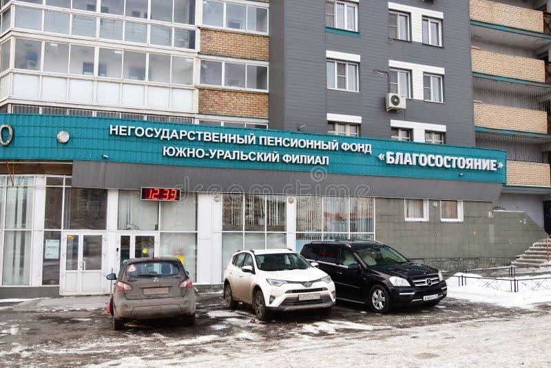 """Chelyabinsk, Ρωσία, 01 Δεκεμβρίου, 2018 Αυτοκίνητα που σταθμεύουν κοντά στον κλάδο νότιου Ural του μη-κρατικού ποσού σύνταξης """"ευ στοκ φωτογραφία με δικαίωμα ελεύθερης χρήσης"""