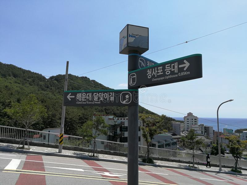 Cheongsapo Signage, Busan. Cheongsapo Port, situated between Haeundae and Songjeong, marks the intersection between Korea`s eastern and southern coasts. The royalty free stock images