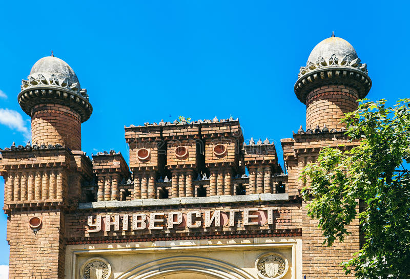 Chernivtsi National University - Yuriy Fedkovych Chernivtsi National University is the leading Ukrainian institution. Yuriy Fedkovych Chernivtsi National stock photography