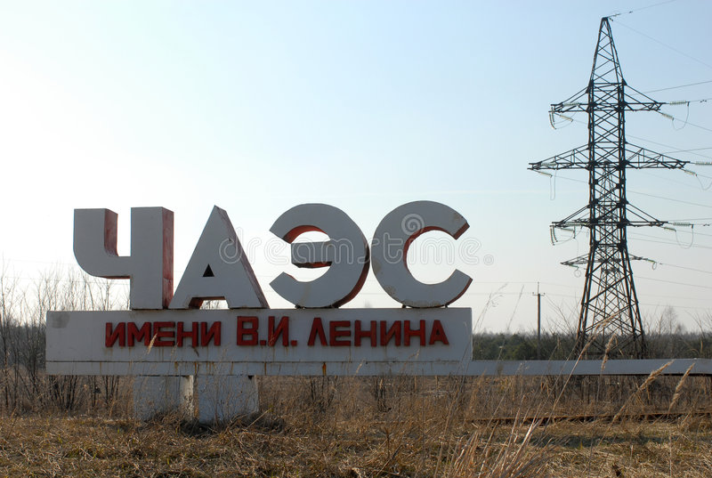 Chernobyl Nuclear Power Plant stock images