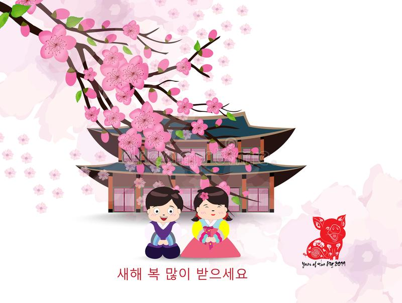 Cherry blossom background. Korea new year. Korean characters mean Happy New Year, Children`s greet stock illustration