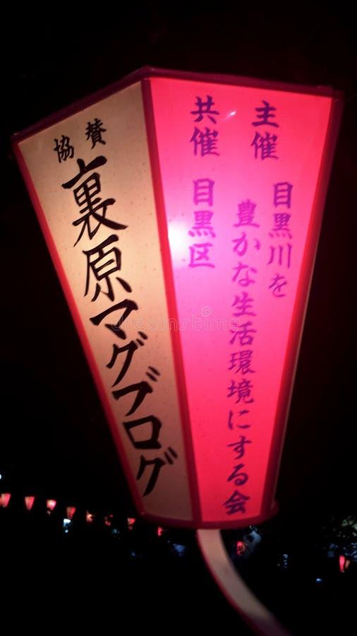Cherry Blossom Festival lizenzfreies stockbild