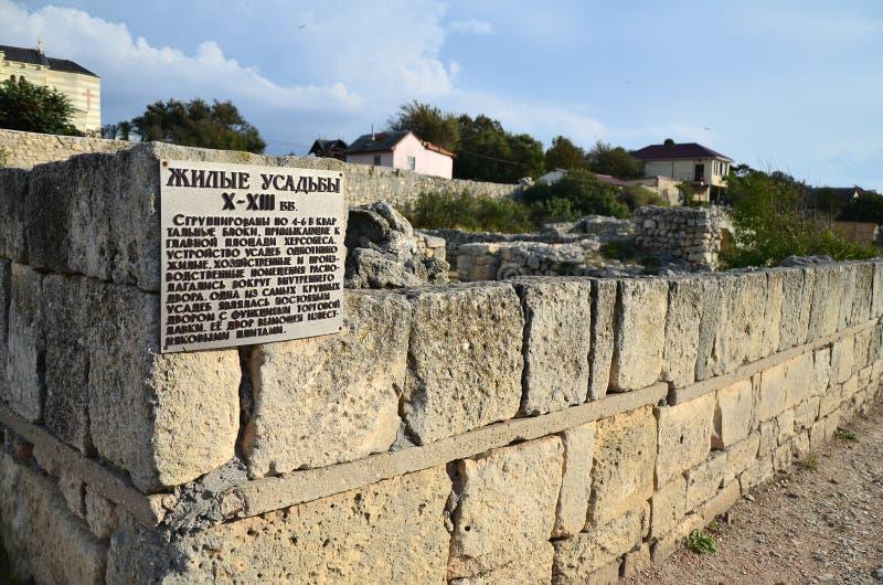 Chersonesus, κατοικημένος αιώνας κτημάτων 10-13 στοκ εικόνες με δικαίωμα ελεύθερης χρήσης