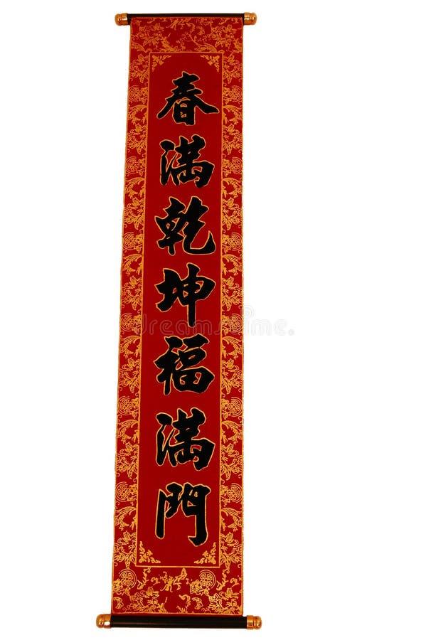 chińczycy kaligrafii obrazy stock