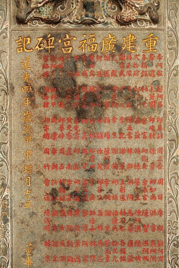 chińczycy kamienna tabliczka obrazy stock
