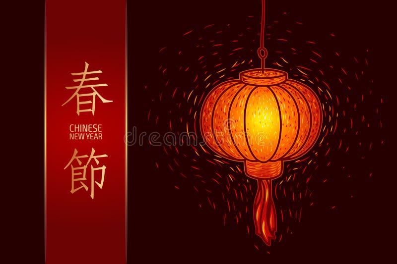 Chińczyk zaświecający lampion ilustracji