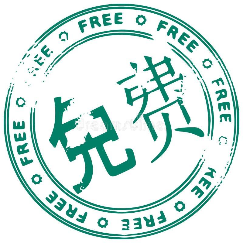 chińczyka bezpłatny grunge znaczek ilustracji