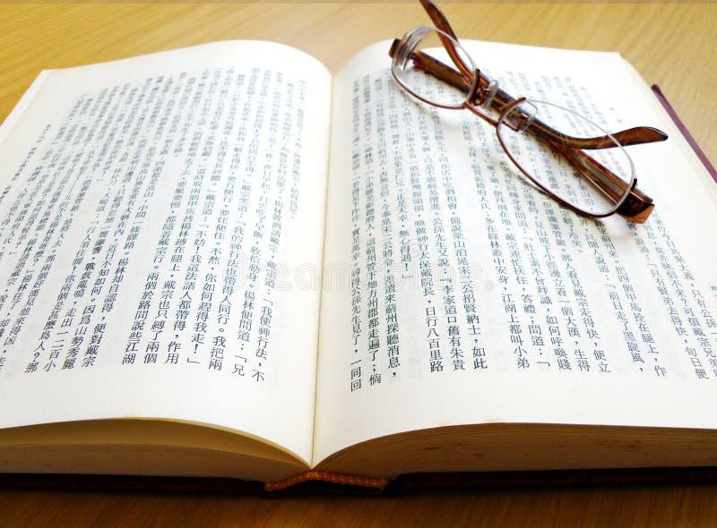 chińscy książkowi okulary obraz royalty free