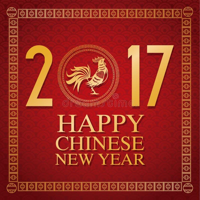 chińscy 2017 nowego roku kreatywnie karciany złocisty tekst royalty ilustracja