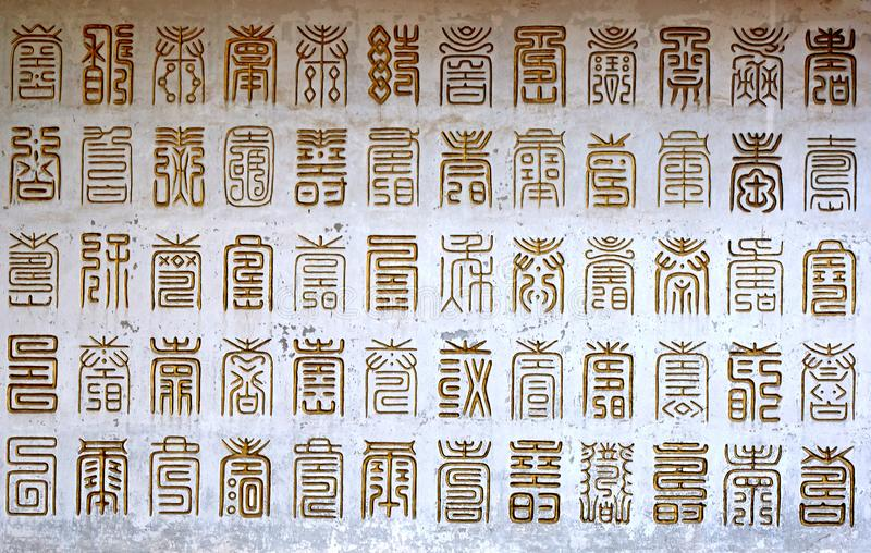 Chińscy tradycyjni piktografów charaktery dla żółwia obrazy royalty free