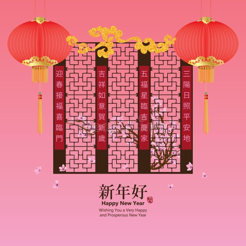 Chińska Antyczna Nadokienna Wiersz Karta Ilustracja Wektor