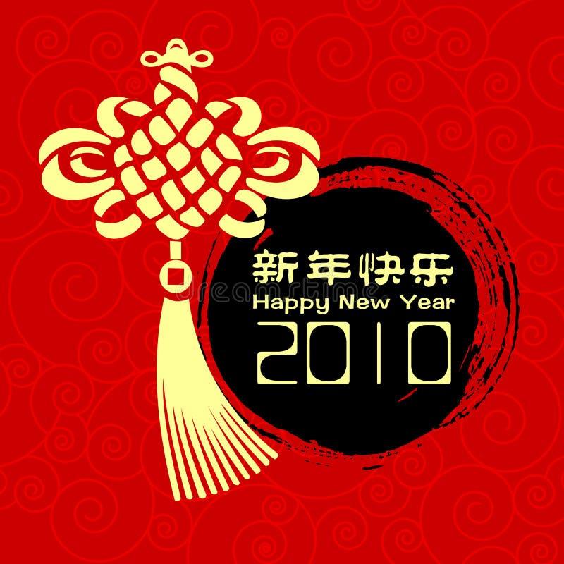 chińska kępka ilustracja wektor