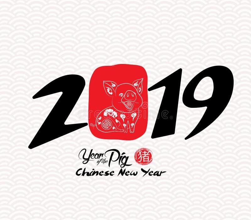 Chińska kaligrafia 2019 Chiński Szczęśliwy nowy rok świniowaty 2019 Księżycowa nowego roku & wiosny hieroglifu świnia ilustracji