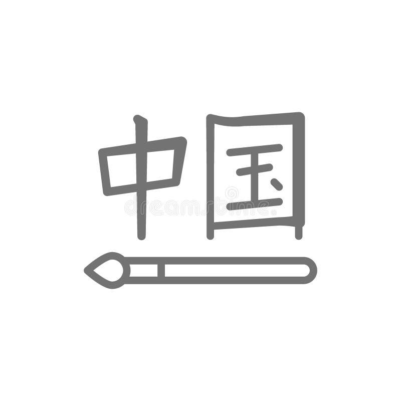Chińska kaligrafia, hieroglify wykłada ikonę pojedynczy bia?e t?o royalty ilustracja